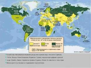 К наиболее обеспеченным водными ресурсами странам мира относятся Суринам, Га
