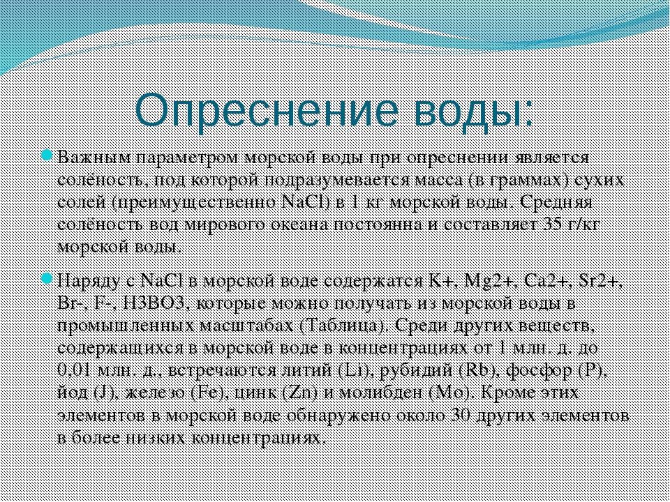 Опреснение воды: Важным параметром морской воды при опреснении является солён...