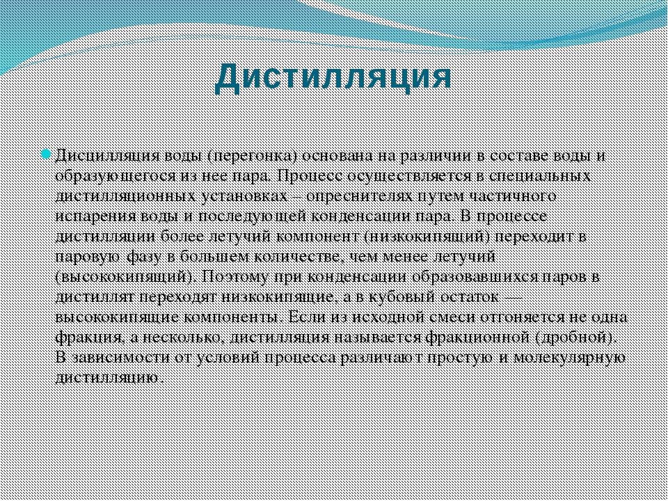 Дистилляция Дисцилляция воды (перегонка) основана на различии в составе воды...