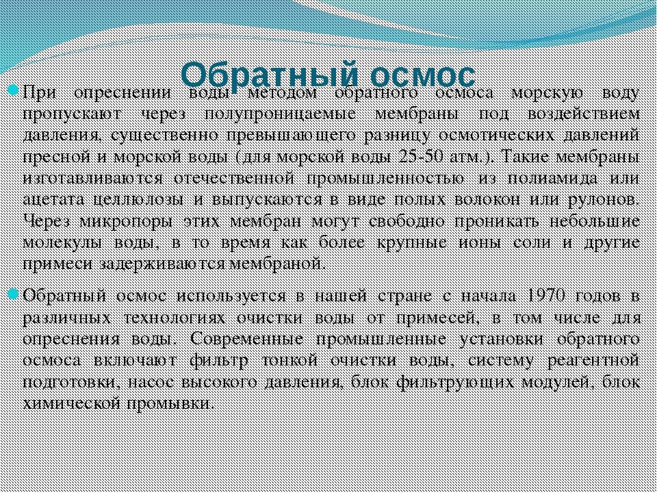 Обратный осмос При опреснении воды методом обратного осмоса морскую воду проп...