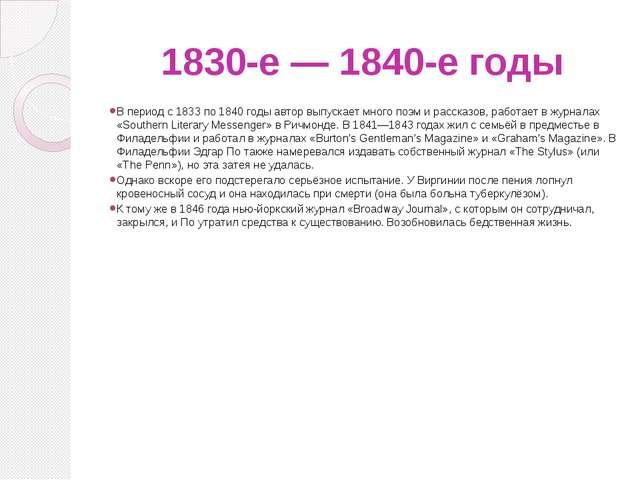 1830-е — 1840-е годы В период с 1833 по 1840 годы автор выпускает много поэм...