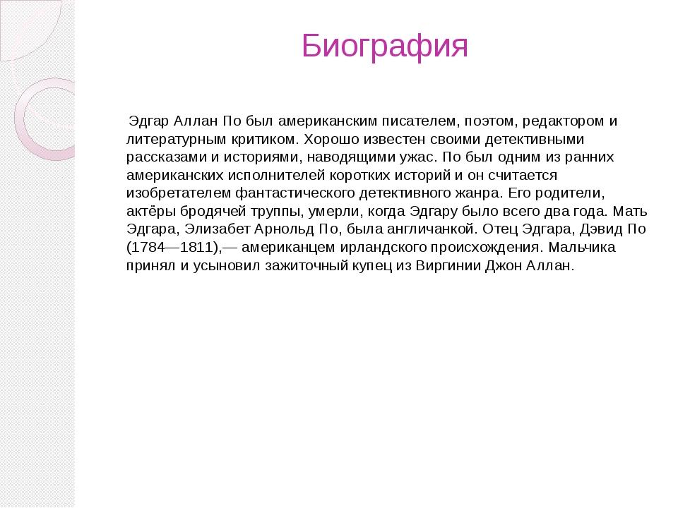 Биография Эдгар Аллан По был американским писателем, поэтом, редактором и лит...