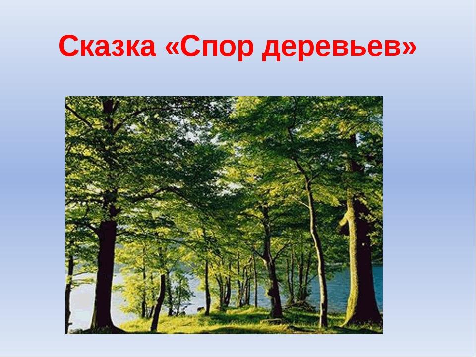 Сказка «Спор деревьев»