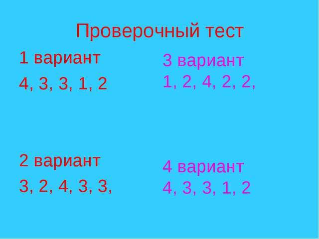 Проверочный тест 1 вариант 4, 3, 3, 1, 2 2 вариант 3, 2, 4, 3, 3, 3 вариант 1...