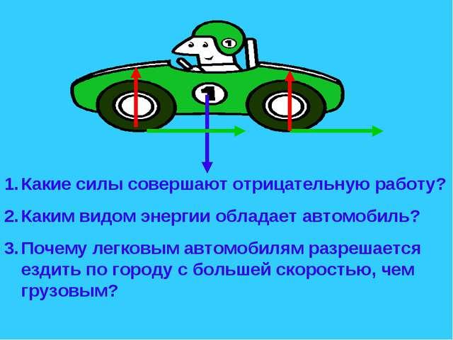 Какие силы совершают отрицательную работу? Каким видом энергии обладает автом...