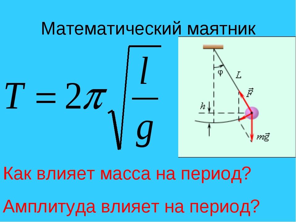 Математический маятник Как влияет масса на период? Амплитуда влияет на период?