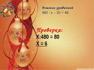 253 + 330 - 32 + 775 - 100 - 563 = 663