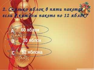 5. Сумма двух чисел 19, а их разность 11. Какие это числа? 15 и 4 А 19 и 3 В