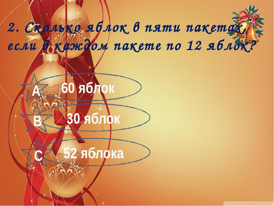 5. Сумма двух чисел 19, а их разность 11. Какие это числа? 15 и 4 А 19 и 3 В...