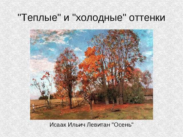 """""""Теплые"""" и """"холодные"""" оттенки Исаак Ильич Левитан """"Осень"""""""