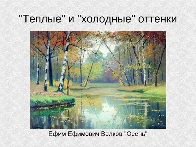 """""""Теплые"""" и """"холодные"""" оттенки Ефим Ефимович Волков """"Осень"""""""