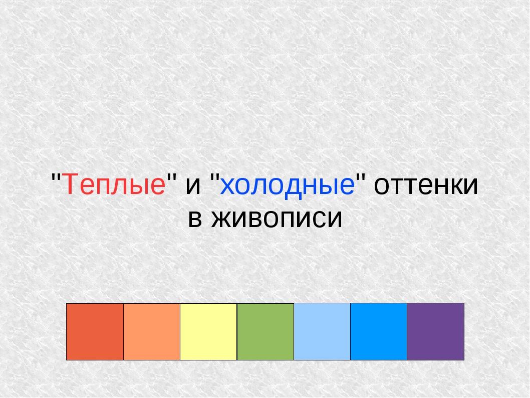"""""""Теплые"""" и """"холодные"""" оттенки в живописи"""