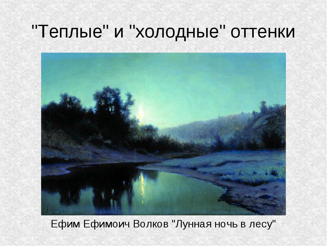 """""""Теплые"""" и """"холодные"""" оттенки Ефим Ефимоич Волков """"Лунная ночь в лесу"""""""