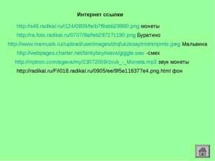 http://s49.radikal.ru/i124/0809/fe/b7f8abb29990.png монеты http://ra.foto.rad