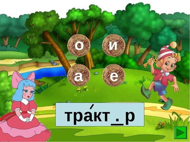 е и тракт . р а о