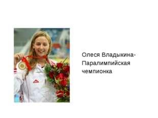 Олеся Владыкина- Паралимпийская чемпионка