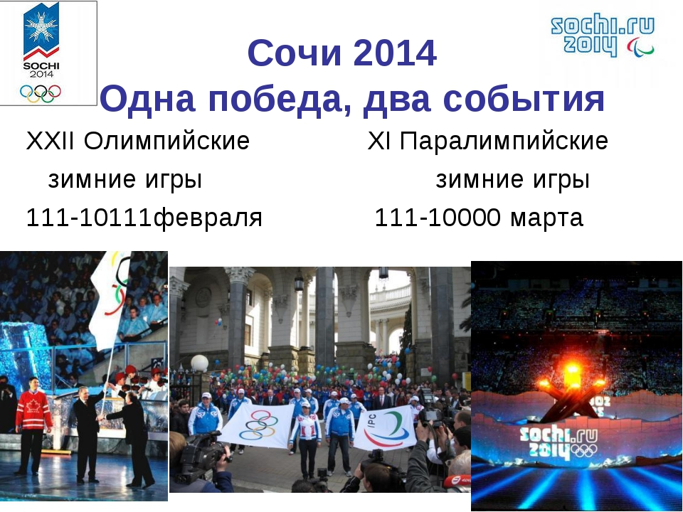 Сочи 2014 Одна победа, два события XXII Олимпийские XI Паралимпийские зимни...