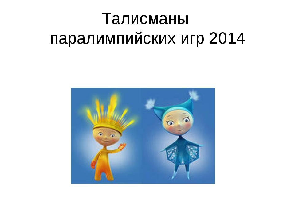 Талисманы паралимпийских игр 2014