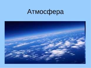 Атмосфера http://im5-tub.yandex.net/i?id=62135742&tov=5