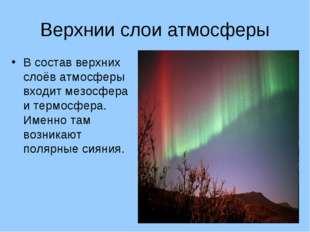 Верхнии слои атмосферы В состав верхних слоёв атмосферы входит мезосфера и те