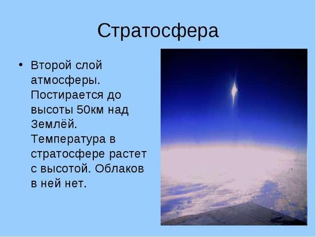 Стратосфера Второй слой атмосферы. Постирается до высоты 50км над Землёй. Тем...