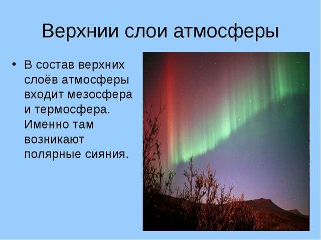 Верхнии слои атмосферы В состав верхних слоёв атмосферы входит мезосфера и те...