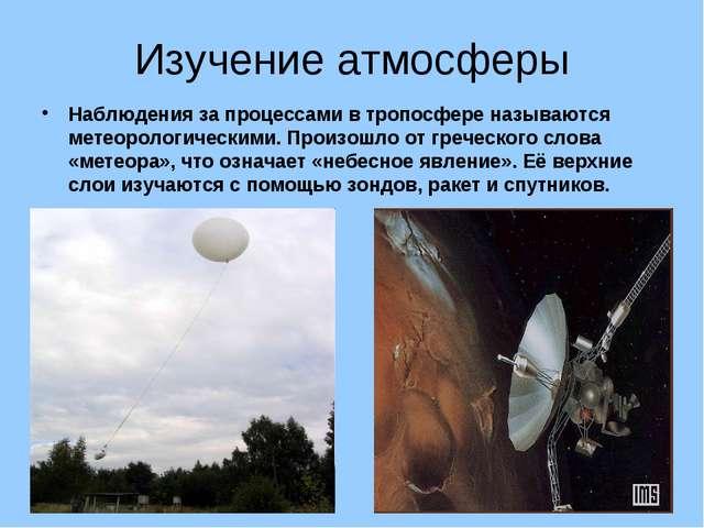 Изучение атмосферы Наблюдения за процессами в тропосфере называются метеороло...