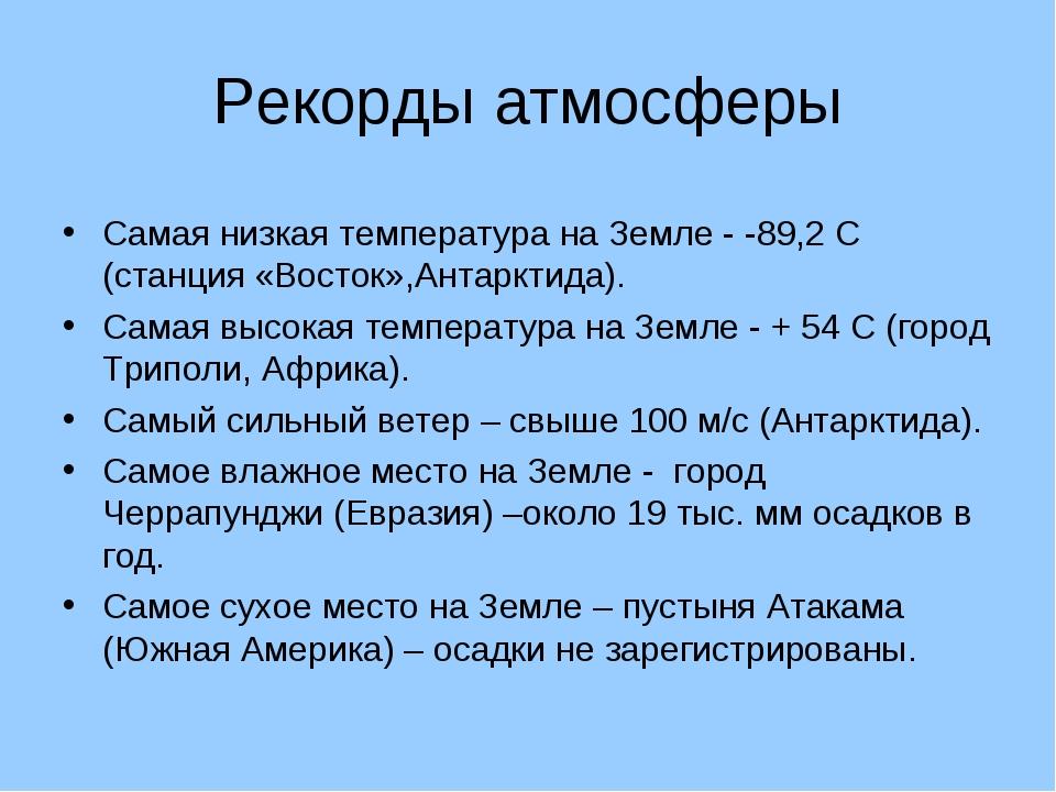 Рекорды атмосферы Самая низкая температура на Земле - -89,2 С (станция «Восто...