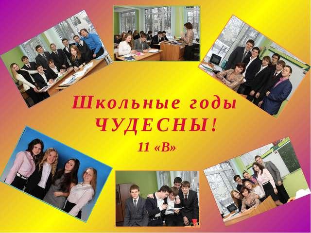 Школьные годы ЧУДЕСНЫ! 11 «В»