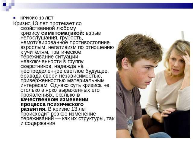 КРИЗИС 13 ЛЕТ Кризис 13 лет протекает со свойственной любому кризисусимптома...