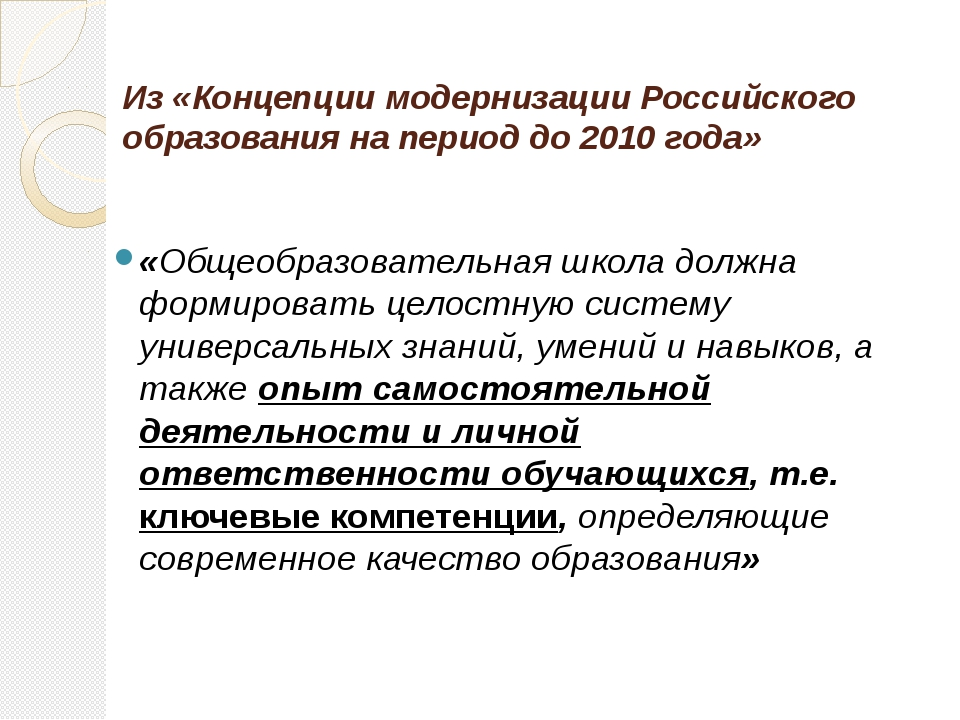 Из «Концепции модернизации Российского образования на период до 2010 года» «О...