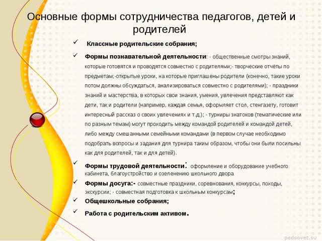 Основные формы сотрудничества педагогов, детей и родителей Классные родительс...