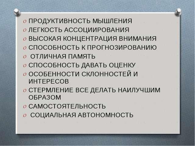ПРОДУКТИВНОСТЬ МЫШЛЕНИЯ ЛЕГКОСТЬ АССОЦИИРОВАНИЯ ВЫСОКАЯ КОНЦЕНТРАЦИЯ ВНИМАНИЯ...