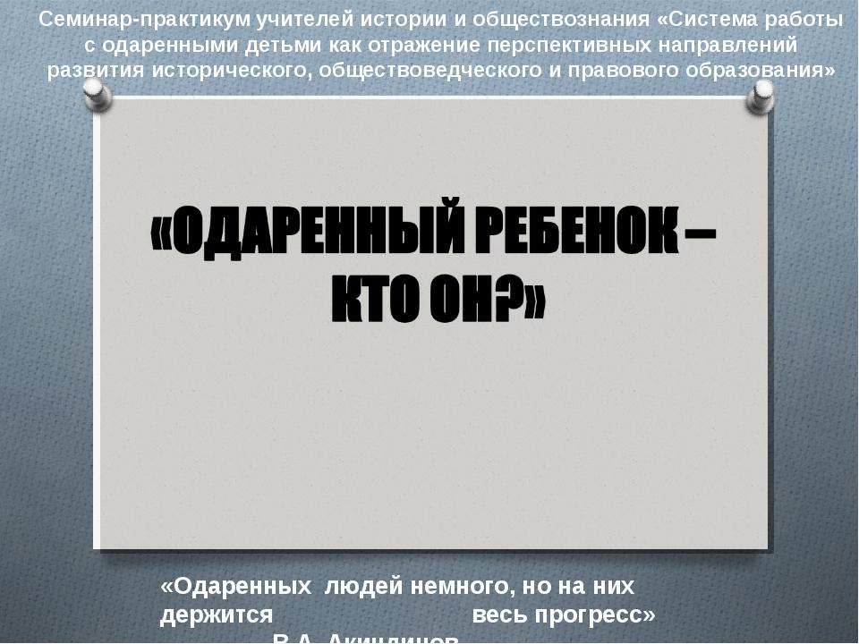 Семинар-практикум учителей истории и обществознания «Система работы с одаренн...