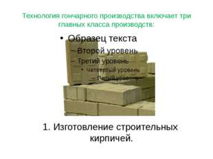 Технология гончарного производства включает три главных класса производств: 1