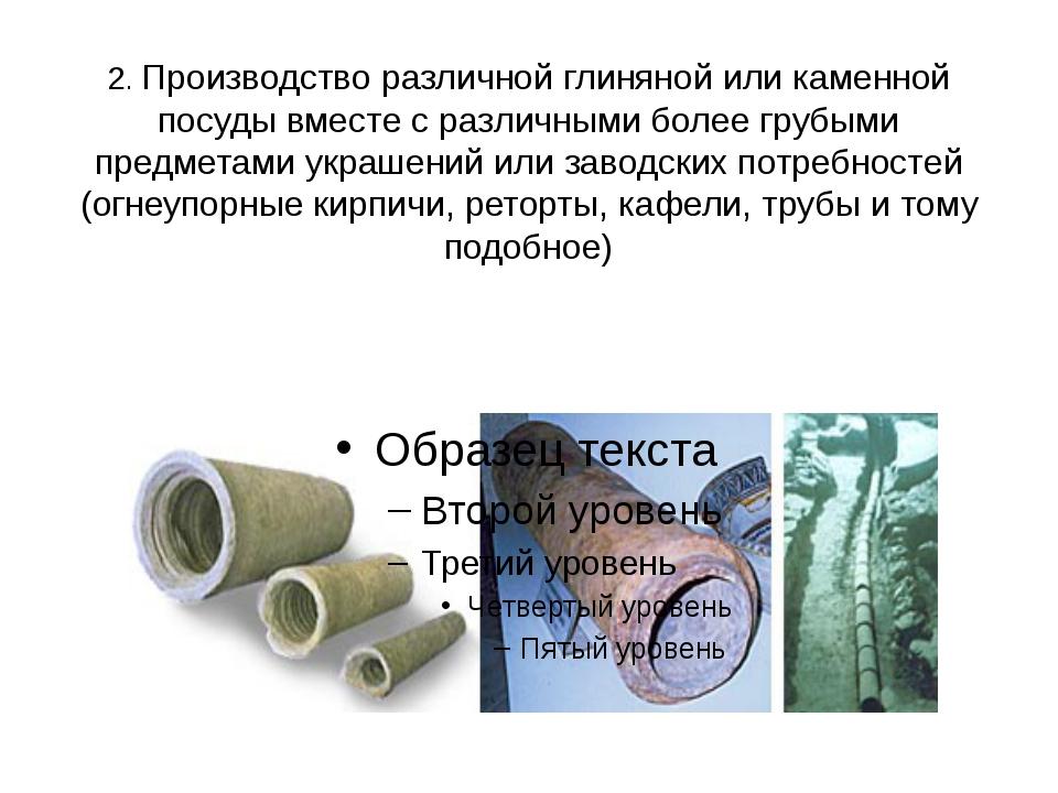 2. Производство различной глиняной или каменной посуды вместе с различными бо...