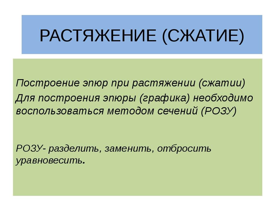 РАСТЯЖЕНИЕ (СЖАТИЕ) Построение эпюр при растяжении (сжатии) Для построения эп...