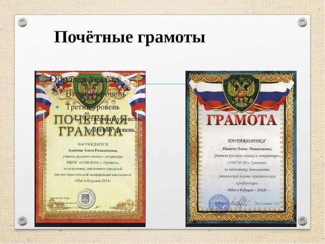 Почётные грамоты