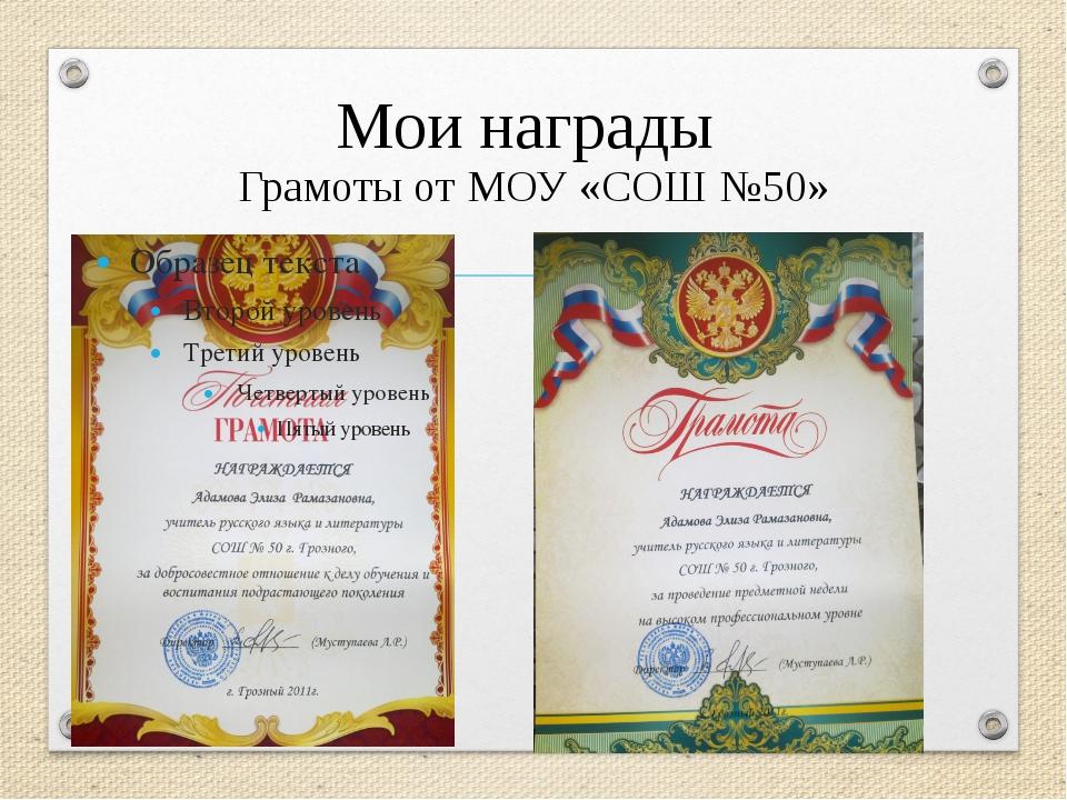 Мои награды Грамоты от МОУ «СОШ №50»