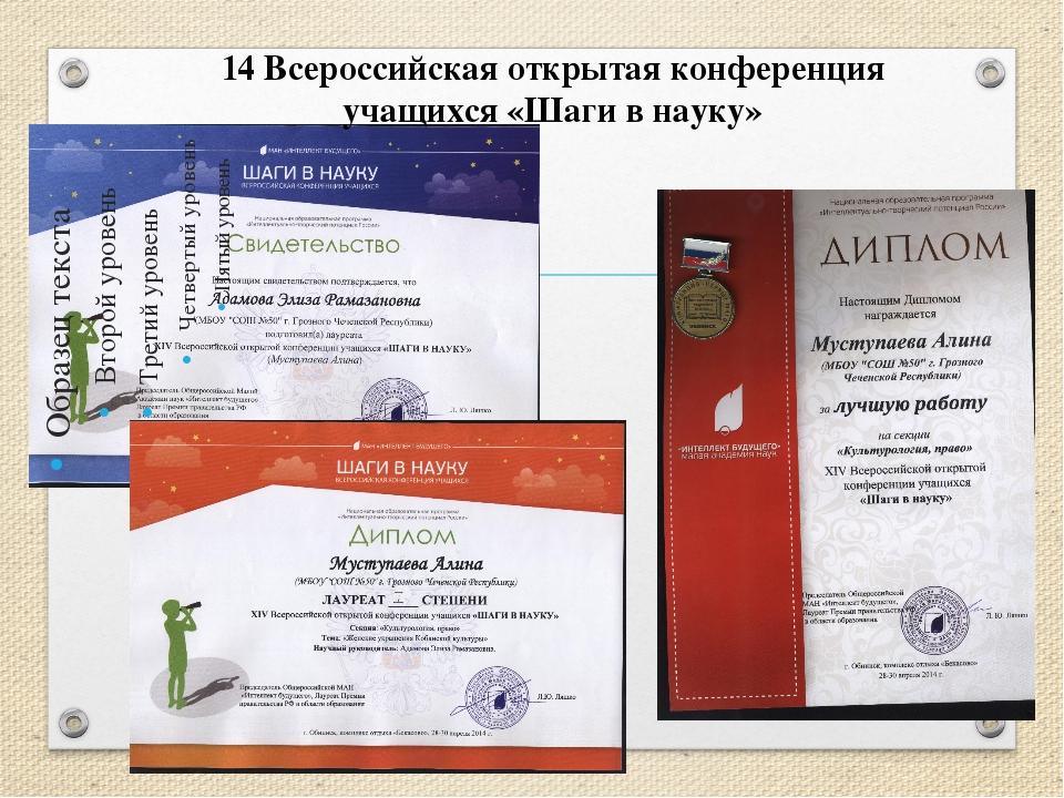 14 Всероссийская открытая конференция учащихся «Шаги в науку»