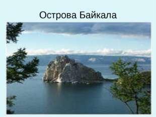 Острова Байкала
