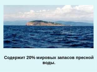 Содержит 20% мировых запасов пресной воды.