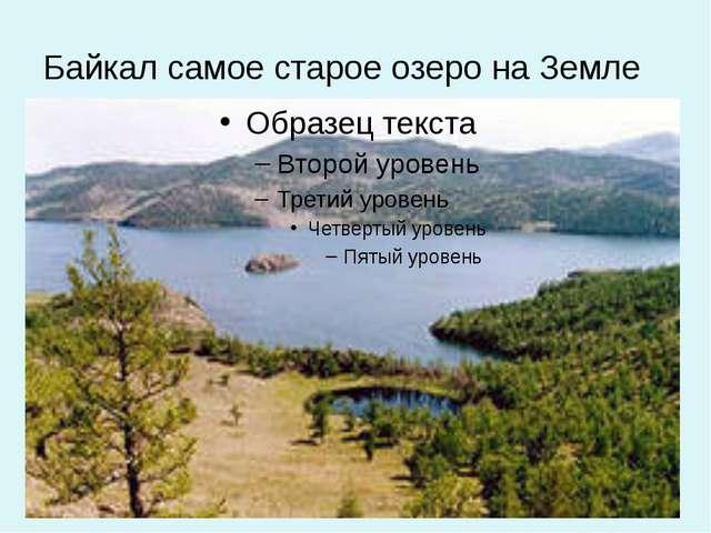 Байкал самое старое озеро на Земле