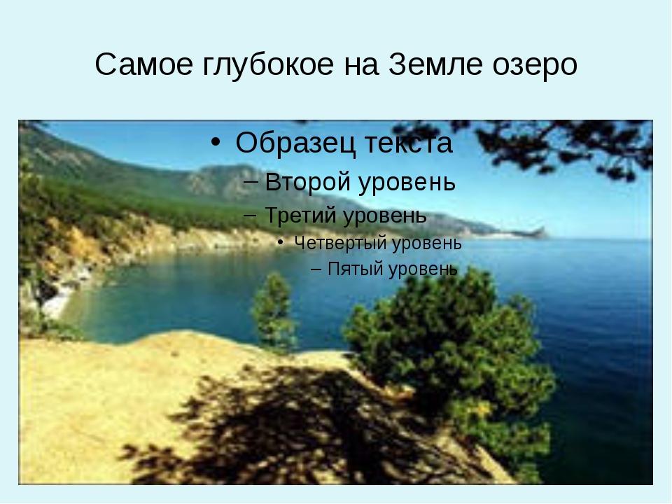 Самое глубокое на Земле озеро