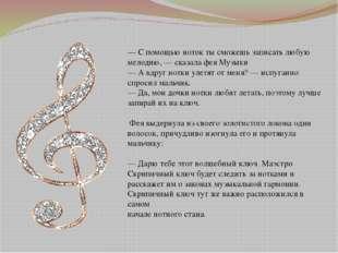 — С помощью ноток ты сможешь записать любую мелодию, — сказала фея Музыки — А