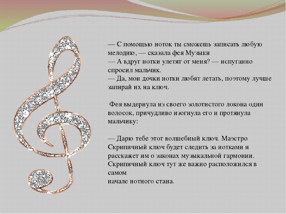 — С помощью ноток ты сможешь записать любую мелодию, — сказала фея Музыки — А...