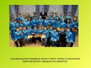 Слушаем русскую народную песню «Светит месяц» в исполнения оркестра русских н
