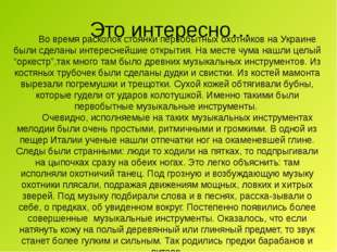 Это интересно… Во время раскопок стоянки первобытных охотников на Украине был