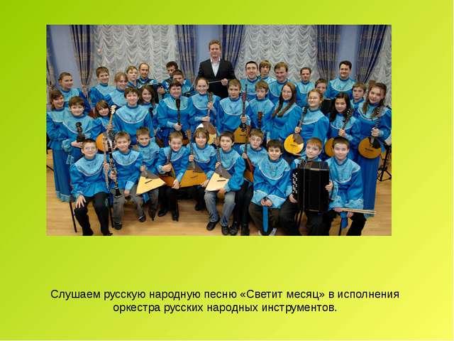 Слушаем русскую народную песню «Светит месяц» в исполнения оркестра русских н...