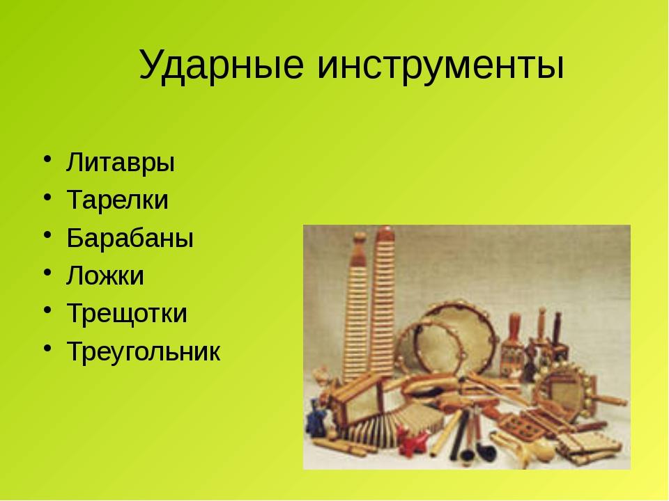 Ударные инструменты Литавры Тарелки Барабаны Ложки Трещотки Треугольник